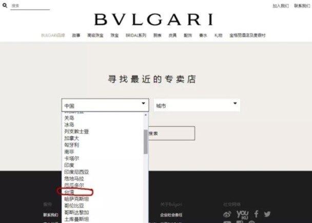 意大利奢侈品牌BVLGARI
