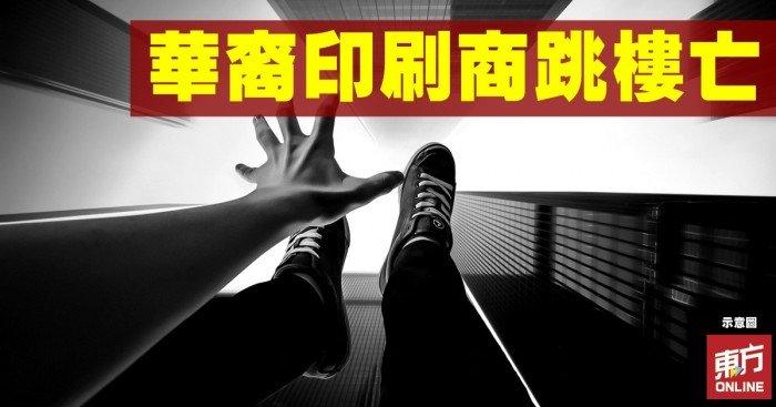 華裔男子15樓墜下身亡