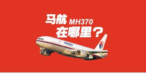 MH370殘骸或在被否決搜索區內