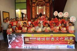 駱汶煥(前排左4起)、楊清輝、許開景及駱山尼等人于週六下午,一起為「2018戊戌年檳城新春文化廟會」主持推介禮。