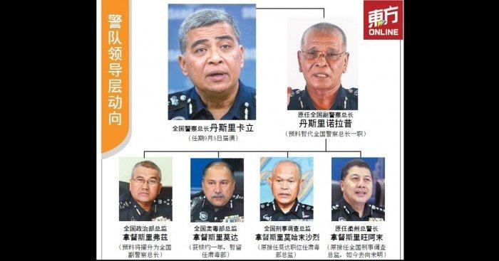 全国总警长卡立9月荣休 警队高层大调动