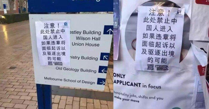 澳洲名校出現「禁中國人進入」告示 稱違者將被驅逐出境