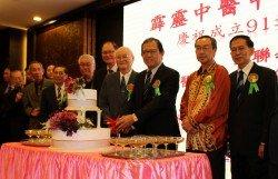 霹靂中醫中藥聯合會理事為該會創辦91週年,進行切蛋糕儀式。右起為鄧如珍、鄭可揚、陳家權、幸鏡清及丁家驊。