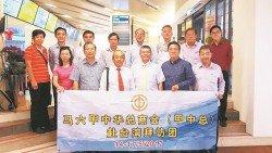 馬六甲中總拉隊前往台灣展開拜訪及企業參觀,前排左2起為蕭德坤及陳保成,右起為陳天場及宋德祥。