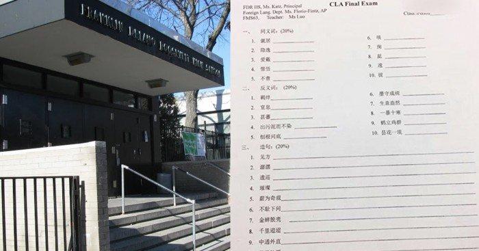 网传美私立高中华文考卷 中国网民:一个都不会