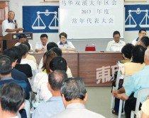 馬華雙溪大年區會2013年代表大會中,鍾裕水(坐者左2)從馬興中(左致詞者)手中,接任成為新任區會主席。(檔案照)