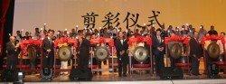 熱心人士受邀上台進行鳴鑼和亮燈儀式,前左起為謝璇輝、林寬城、劉鎮東、謝璇苞、鄺耀年及黃華民。