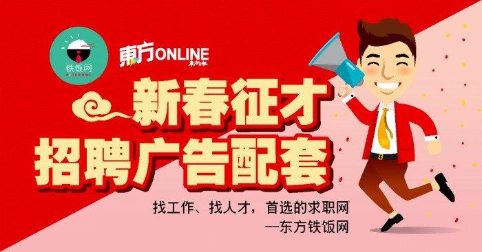 【市場快訊】東方鐵飯網招聘新春廣告配套 只需從328令吉起