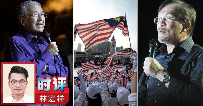 【時評】馬哈迪、安華、馬來西亞