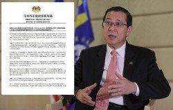 財政部長林冠英針對敦拉薩國際貿易中心(TRX)發出中文文告,引起朝野政黨間的爭議,網民也廣泛議論。