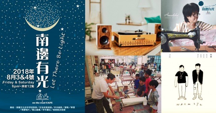 【新鮮事】8月兩夜 南邊有光 「好料」人物 帳下高談在居鑾