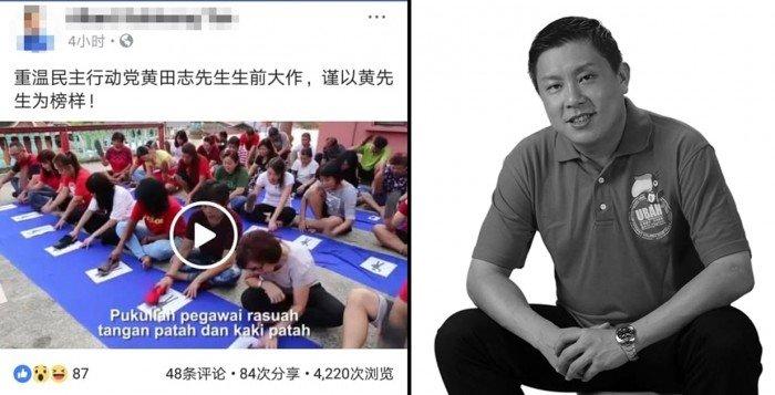 【黃田志車禍身亡】以打小人影片為話題 網民調侃「不要亂說話」