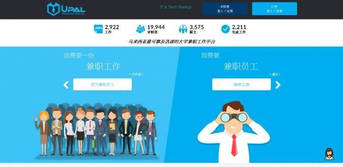 【極客】UPal不抽佣兼職平台
