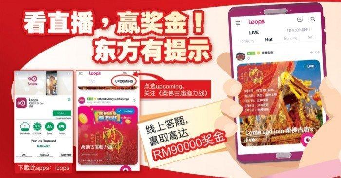 【市场快讯】《柔佛古庙脑力战》进入第3天 参与游戏贏取1万令吉奖金