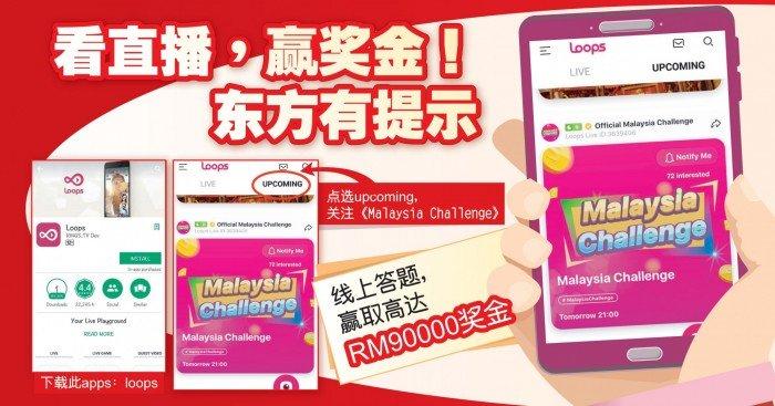【市场快讯】《Malaysia Challenge》今晚開跑 参与游戏贏取9萬令吉奖金