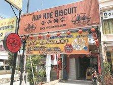 合和餅家去年在檳島中路開設首間分行,主要是方便檳島的顧客,不必越海到威省新邦安拔總店購買餅干。