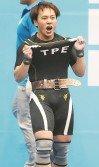 國際體育仲裁庭宣判中華台北舉重女子名將林子琦追加8年禁賽,且自2016年6月24日後迄今所有成績、積分與獎金全部取消。
