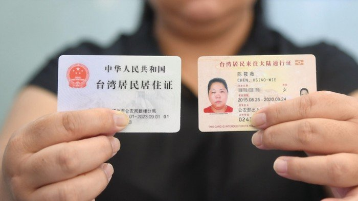 中國國台辦:逾2萬台灣人申領居住證