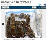日本今年1月從兩名中國旅客入境中部國際機場(名古屋)時攜帶的香腸,首度檢驗出有高傳染力的非洲豬瘟病毒被帶入境。