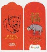 砂旅遊局在去年推出狗紅包袋後,今年再推出鬚豬紅包袋。