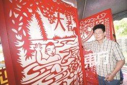 黃良友展示廿四節氣中的「大暑」鐵藝剪紙,並透露雪隆會 館將把廿四節氣分為「春夏秋冬」四個區域。(攝影:陳啟新)