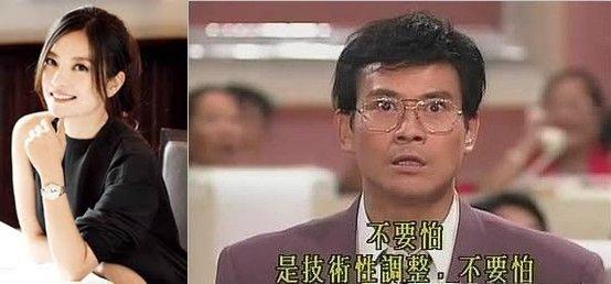 资產1夜缩水3亿 富婆赵薇被郑少秋害惨