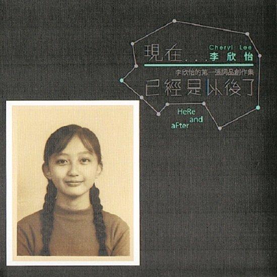 李欣怡个人最新迷你专辑全由她亲自填词,写的全是女人的心声。