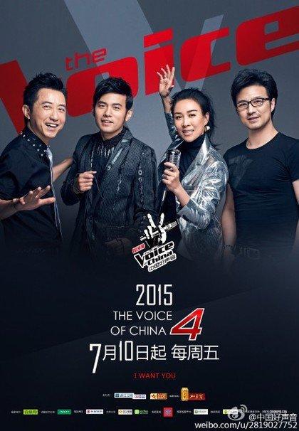 周杰伦(左二)之前为《中国好声音》拍摄节目海报。(图取自《中国好声音》微博)