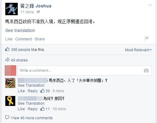 香港学运领袖被禁入境 原机遣返回港
