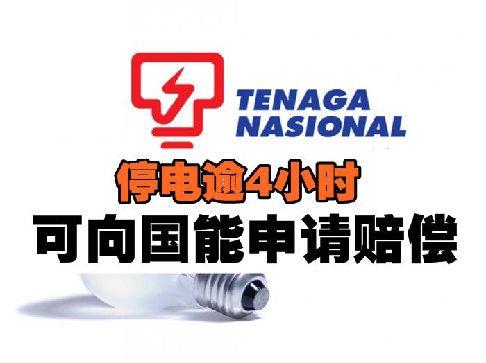 停电逾4小时 可向国能申请赔偿