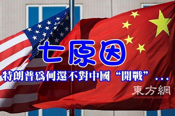 特朗普为何还不对中国「开战」? 有七个原因