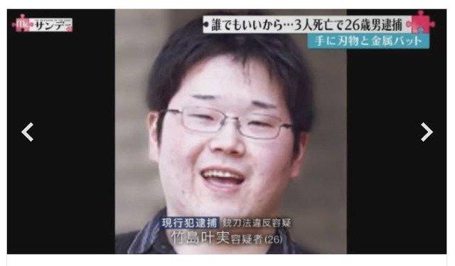 26岁嫌犯竹岛叶实。