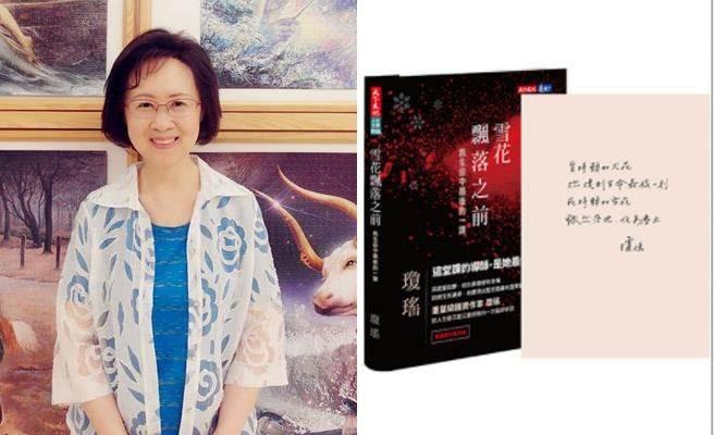 琼瑶曾承诺不出版关于丈夫病情、后续照护的书籍,但2个半月后,交给了天下文化发行此书,下个月1号将出版。