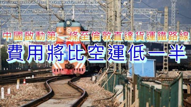 中国启动浙江至伦敦直达货运铁路线