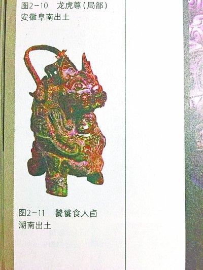 殷商青铜「饕餮食人卣」。