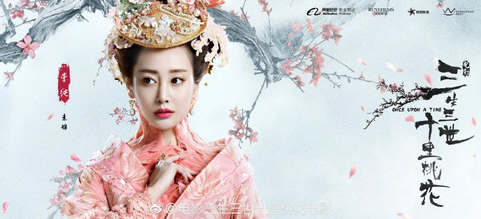 天妃素锦是先烈之后,是九重天的昭仁公主。工于心计,夺人双目,只因满腔情思寄君心。