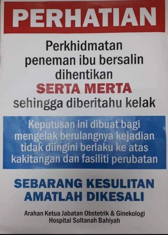 亚罗士打苏丹娜峇希雅中央医院发布通告,该院即日起禁止陪产,直至另行通知,而吉打卫生局也证实此事。