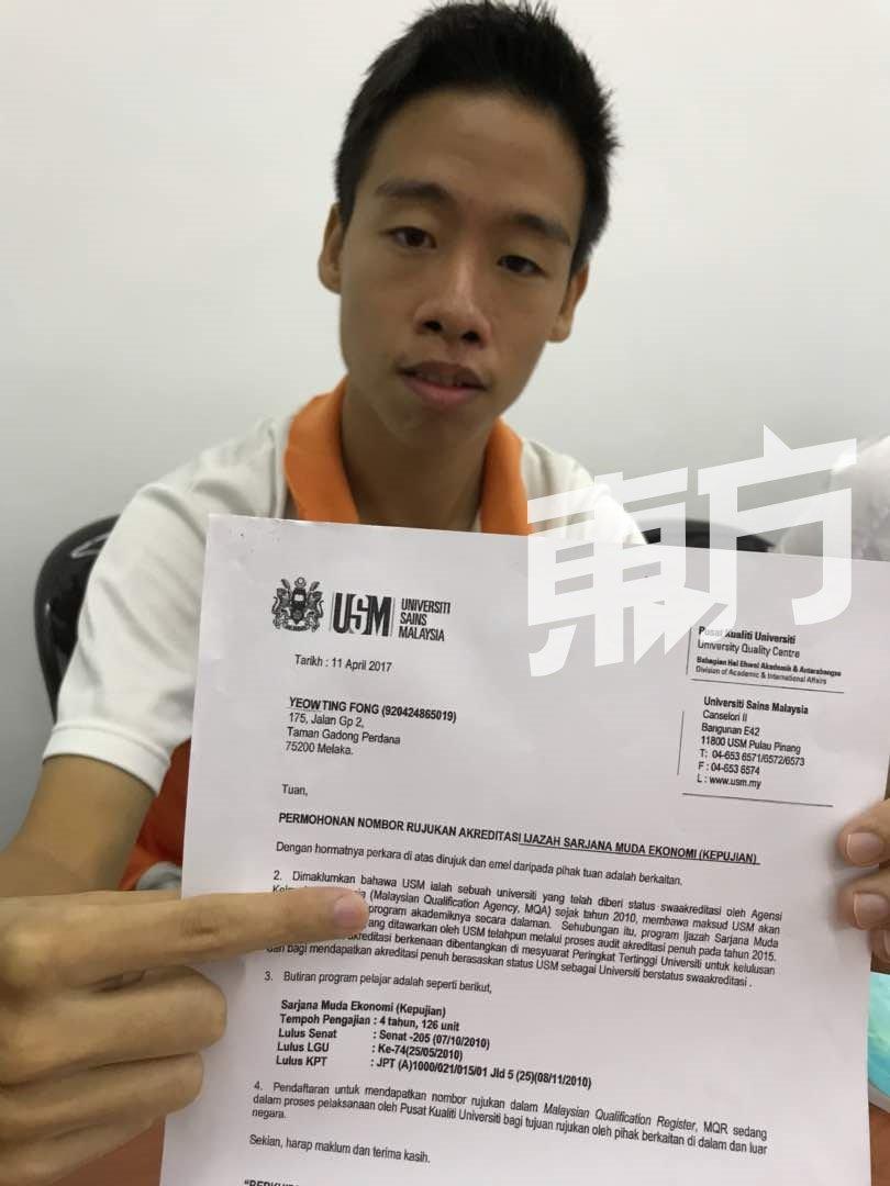 萧廷峰出示理大回函指该科系在申请认证中。(摄影:魏美琪)