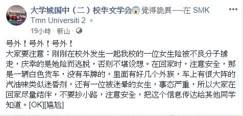 大学城国中二校华文学会面子书发布贴文,促请该校女学生们在校外要注意安全。