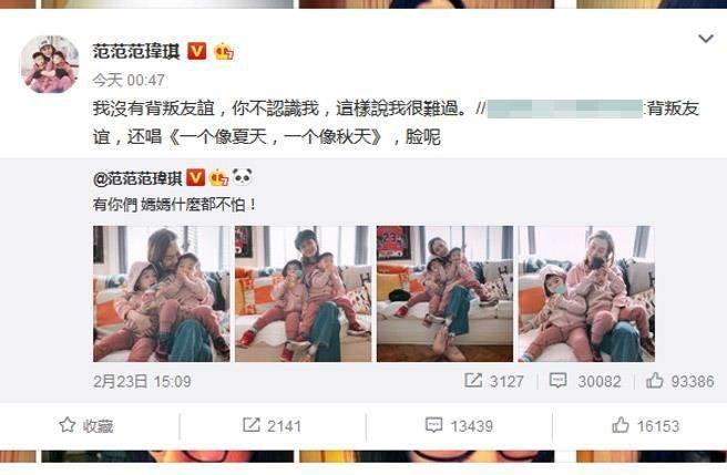 张韶涵谈友情片段播出后,范玮琪转发网友旧贴文,疑似回应。