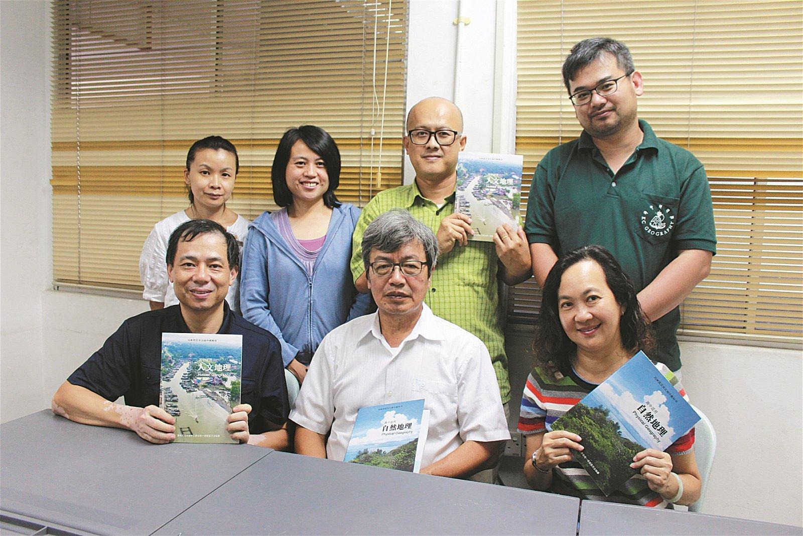 陈国川教授(坐者中)强调,新地理课本必须是以本土实例为主。坐者左为林圣钦及翁美娇;站者左起为苏美红、林美燕、沈志坚及黄瑞泰。