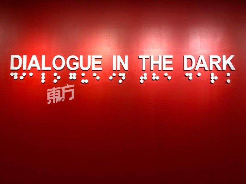 """成立5年来,本地的""""黑暗中对话""""体验馆无力进行大型推广,主要靠口耳相传,""""根据我们的统计,体验过的人不到2万5000人,反之,香港每年有5万多人入馆体验,在旅游景点排行上,一直盘踞前两位。""""陈锦辉认为,没有固定地点是无法引起热潮的主要原因,因此,体验馆确定入驻The Weld商场后,团队有感至少有了3年的缓冲期,积极推行项目,一连举行5场的""""黑暗心乐会""""即是其一。(摄影:颜泉春)"""