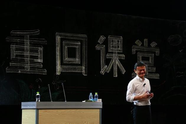 """阿里在官网宣布马云明年不再担任该集团董事局主席,并上载马云站在讲台上,黑板写上""""重回课堂""""的粉笔字。"""
