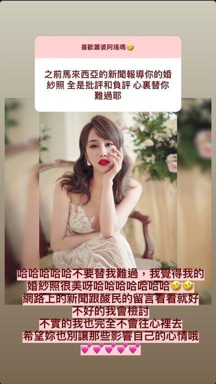 林佩瑶回应婚纱被批评。(图取自林佩瑶Instagram)