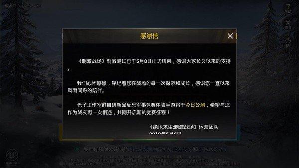 《绝地求生:刺激战场》手机公告,今日伺服器正式关闭。