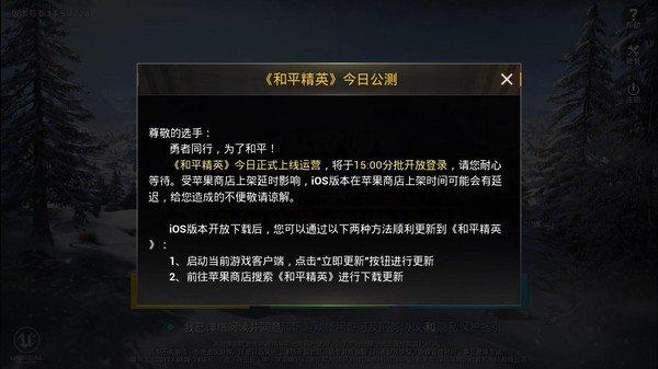 《绝地求生:刺激战场》手游公告通知《和平菁英》今日上市。
