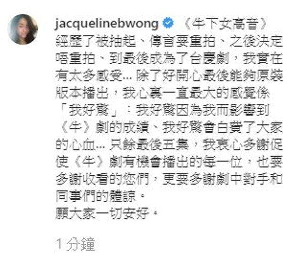 黄心颖在IG表示害怕,担心自己的事影响了《牛》。