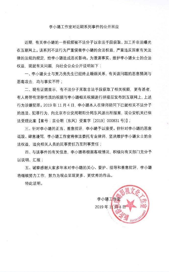 李小璐回应亲密片外流,违法影片已经报案。