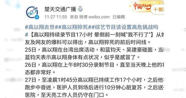 楚天交通广播在官方网站上发表高以翔生前身体状况。