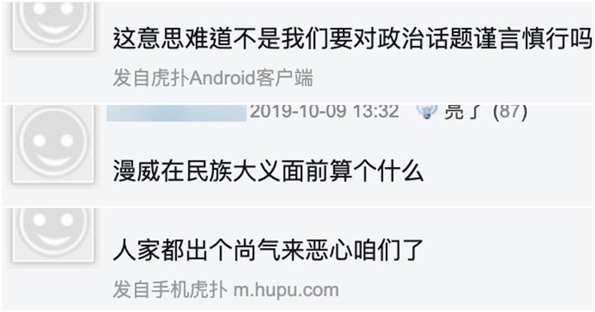 中国网民留言。